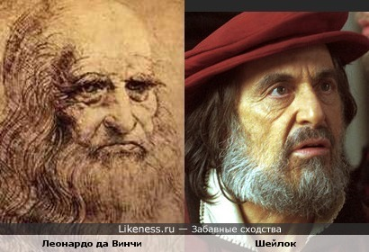 Аль Пачино в образе напомнил Леонардо да Винчи