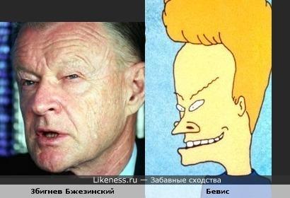 Бевис похож на Збигнева Бжезинского