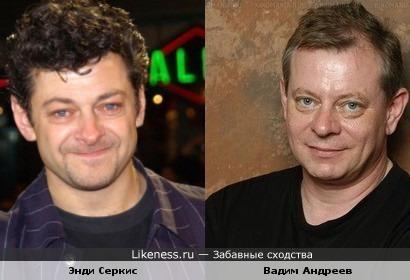 Энди Серкис и Вадим Андреев