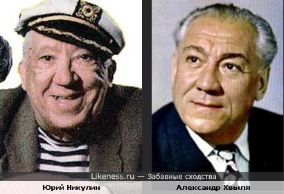 Александр Хвыля похож на Юрия Никулина (здесь)