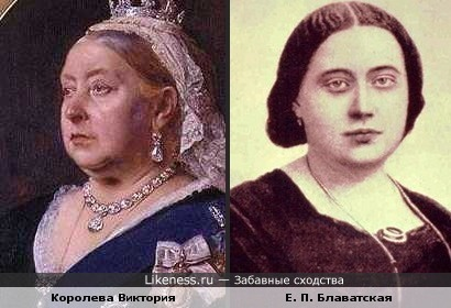 Елена Блаватская в молодости похожа на Королеву Викторию