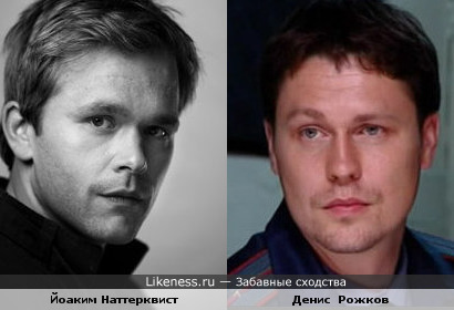 Йоаким Наттерквист и Денис Рожков
