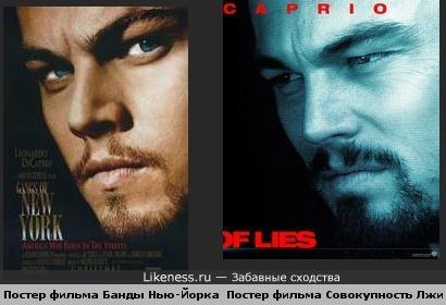 Практически одинаковые постеры