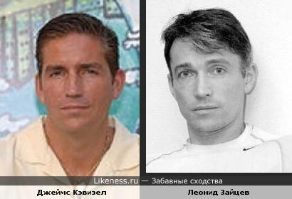 Джеймс Кэвизел - Леонид Зайцев похожи