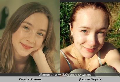 Дарья Мороз и Сирша Ронан