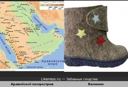 Аравийский полуостров как Валенок )
