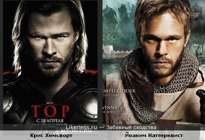 Тор и Арн