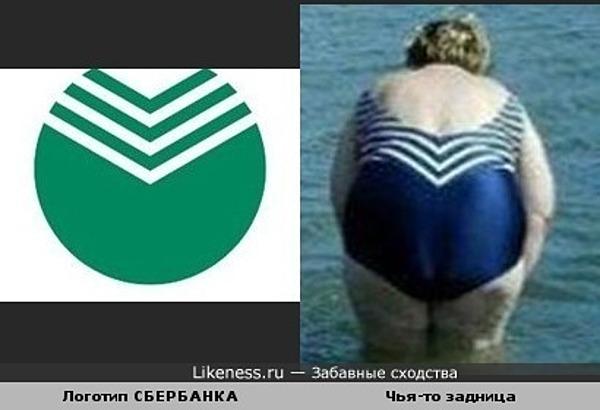 Логотип СБЕРБАНКА. Задница.