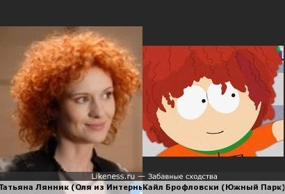 Татьяна Лянник (Оля из Интерны), Кайл Брофловски (Южный Парк)