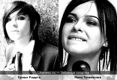 Гриша Радуга и Лена Темникова