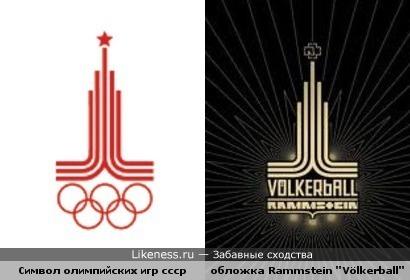 """Символ олимпийских игр ссср и обложка Rammstein """"Völkerball"""""""
