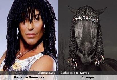 Валерий Леонтьев лошадь