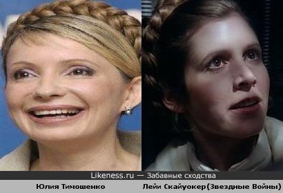 Тимошенко похожа на сестру Люка Скайуокера
