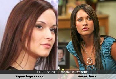 Мария Берсенева (Маргоша) похожа на Меган Фокс