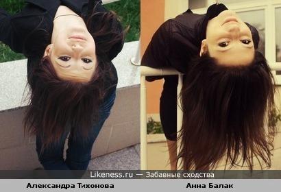 Анна Балак, похоже на Александру Тихонову