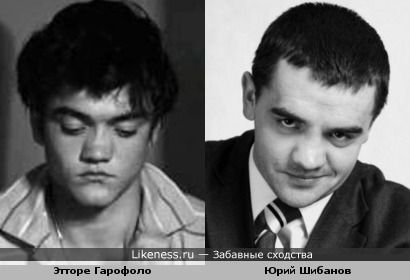 Юрий Шибанов похож на Этторе Гарофоло