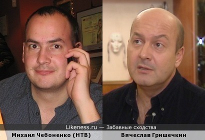 Чебоненко - Гришечкин