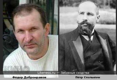 Фёдор Добронравов похож на Петра Столыпина