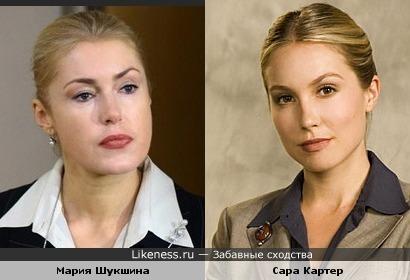 Мария Шукшина и Сара Картер похожи