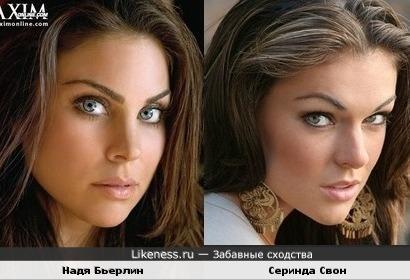 Надя Бьерлин и Серинда Свон похожи