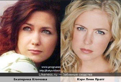 Екатерина Климова и Кэри Линн Пратт похожи