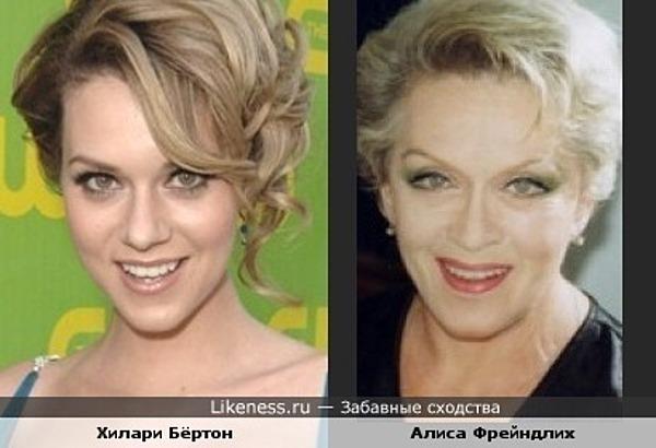 Взглядом и улыбкой Хилари Бёртон напоминает Алису Фрейндлих