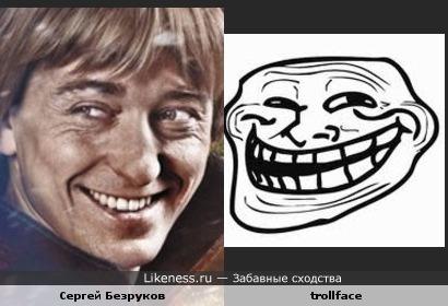 Сергей Безруков похож на trollface