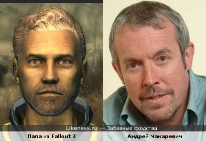 Папа из Fallout 3 похож на Андрея Макаревича