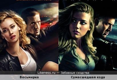 Постер фильма Восьмерка похож на постер фильма Сумасшедшая езда