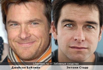 Джейсон Бейтман похож на Энтони Старра