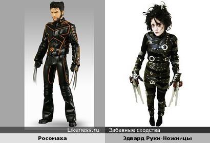 Росомаха и Эдвард