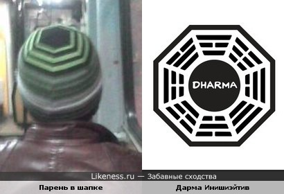 Дарма-мэн спалился =)