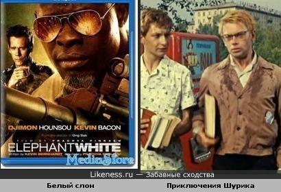 Постер фильма Белый Слон напомнил кадр из фильма Приключения Шурика
