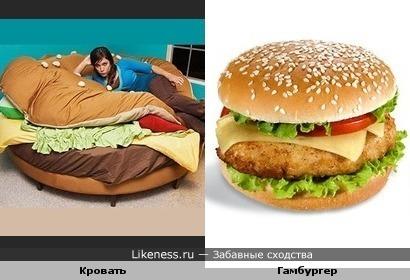 Кровать похожа на гамбургер