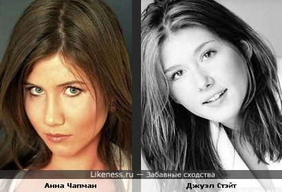 Анна Чапман похожа на актрису Джуэл Стэйт