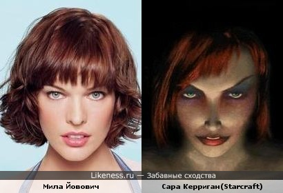 Мила Йовович похожу на Сару Керриган из Starcraft'а
