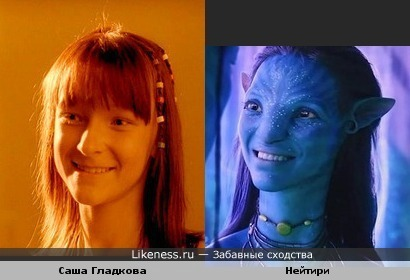 Саша Гладкова и Нейтири из Аватара