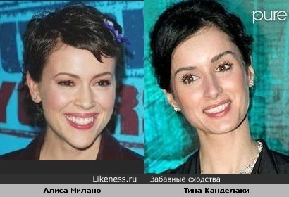 Алиса Милано и Тина Канделаки.. похожи ?
