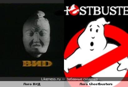 ВИД и Ghostbusters