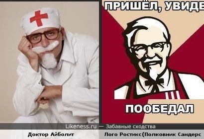 Доктор Айболит кушал в Ростиксе !