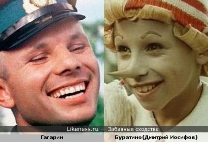 Гагарин похож на Буратино