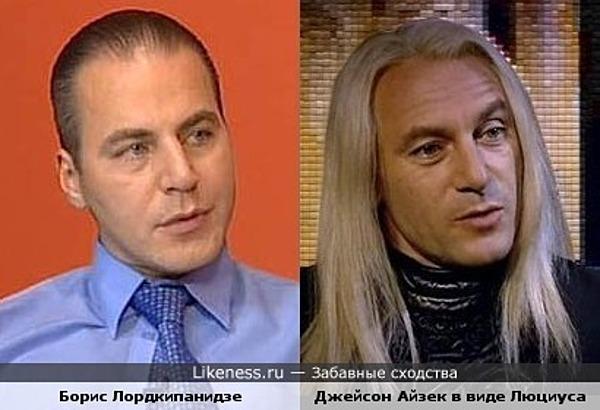 Борис Лордкипанидзе похож на Джейсона Айзека