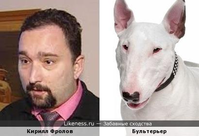 Кирилл Фролов и бультерьер