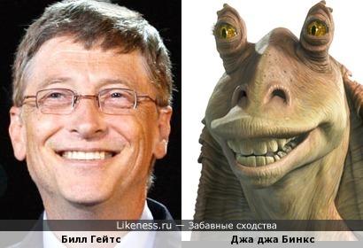 Билл Гейтс похож на Джа Джа Бинкса