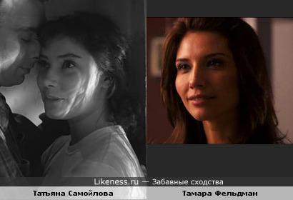 Татьяна Самойлова похожа на Тамару Фельдман