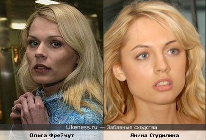 Ольга Фреймут похажа на Янину)