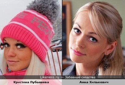 Анна Хилькевич похожа с Кристиной)