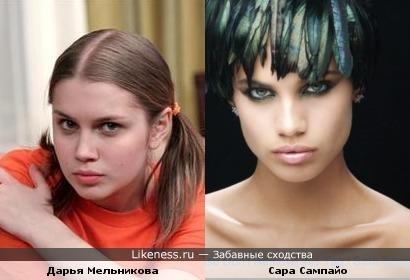 Они прям как одинаковие!Можно сказать Даша в зрелости!Ей бы еще макияж!