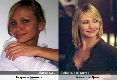 Алина похожа на Камерон Диаз)