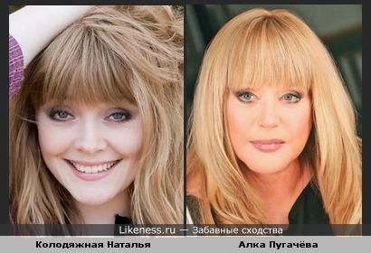 Наташа похожа на Аллу Борисовну!